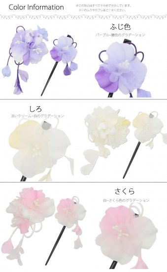 【和装 髪飾り セット】薄縮緬の花飾り クリップ かんざし 2点セット【画像8】