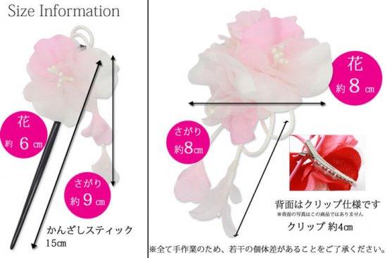 【和装 髪飾り セット】薄縮緬の花飾り クリップ かんざし 2点セット【画像9】