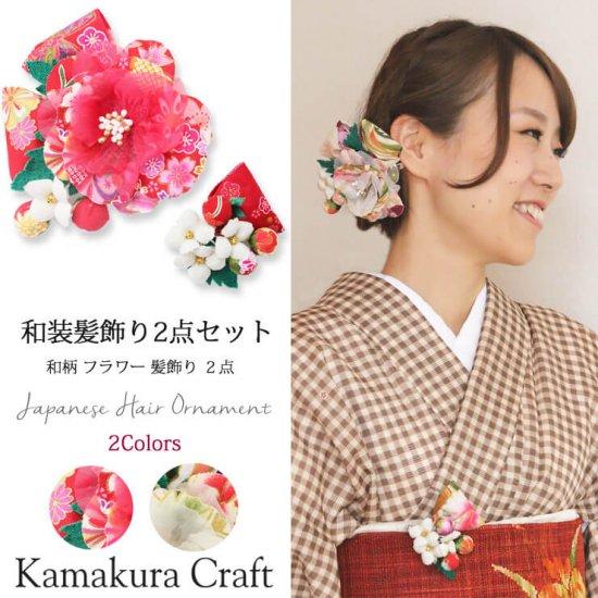 【和装 髪飾り セット】和柄のリボンと花飾り 大小2個ヘアクリップ セット