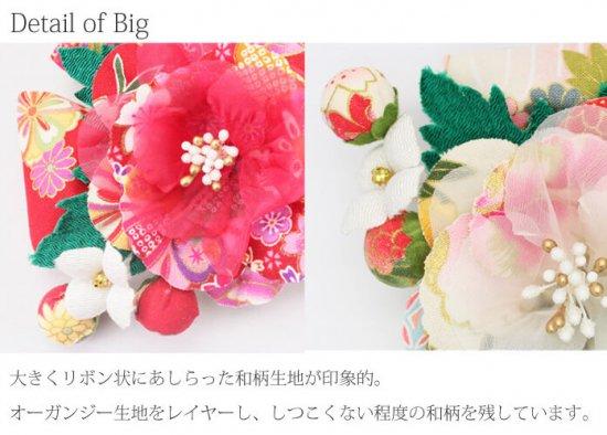 【和装 髪飾り セット】和柄のリボンと花飾り 大小2個ヘアクリップ セット【画像8】