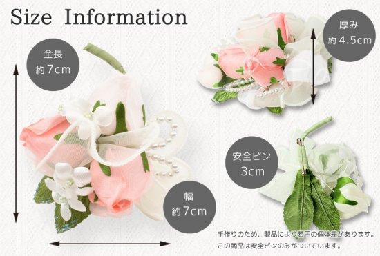 【ミニコサージュ】 ミニバラ ブーケのコサージュ【画像11】