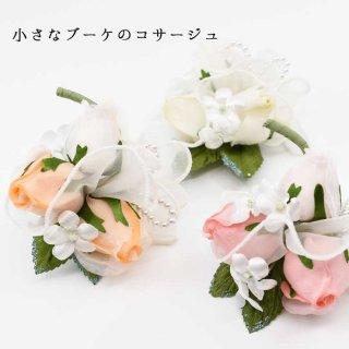 コサージュ 【ミニコサージュ】 ミニバラ ブーケのコサージュ