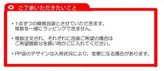 50円ラッピング【画像4】