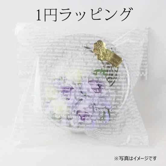 コサージュ ギフト用ラッピング 【ほぼ無料の1円】簡易ラッピング