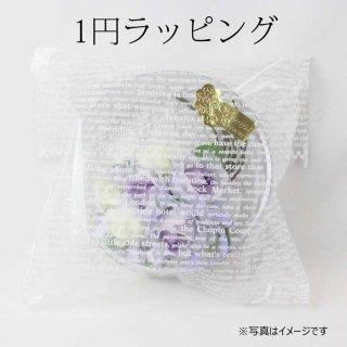 ラッピング コサージュ ギフト用ラッピング 【ほぼ無料の1円】簡易ラッピング