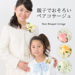 【お揃い 大小2個 セット】 親子 おそろい フラワー ブーケ コサージュ