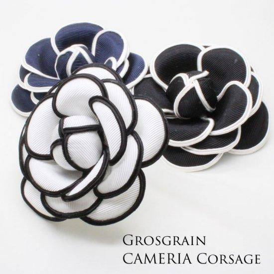 【カメリア】 グログラン カメリア ブレードエッジ コサージュ