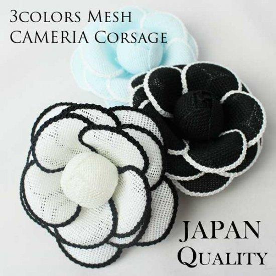 【カメリア】 メッシュ カメリア ブレードエッジ コサージュ