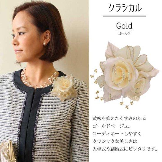 【一番人気】上品巻バラのコサージュ クリップ 付き【画像13】