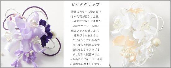 【和装 髪飾り 5点セット】パールベリーのヘアクリップ・付属 パール Uピン【画像4】