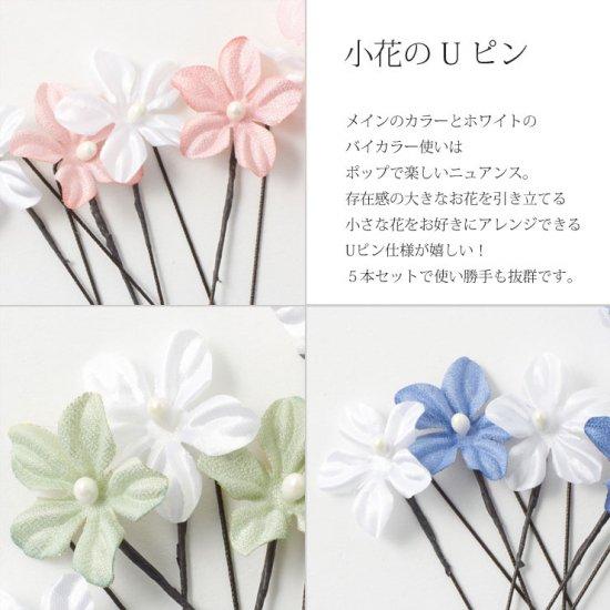 【 和装 髪飾り 6点 セット 】蘭 タッセル クリップ・ 小花 Uピン 5本 セット【画像12】