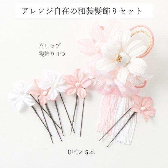 【 和装 髪飾り 6点 セット 】蘭 タッセル クリップ・ 小花 Uピン 5本 セット【画像4】