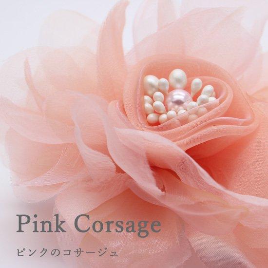 今おすすめの ピンク系カラーのコサージュ