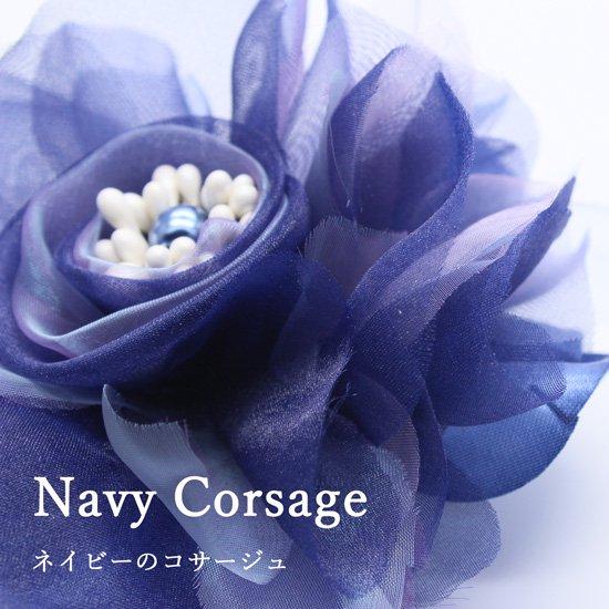 トレンドの ネイビー・紺 系色 コサージュ