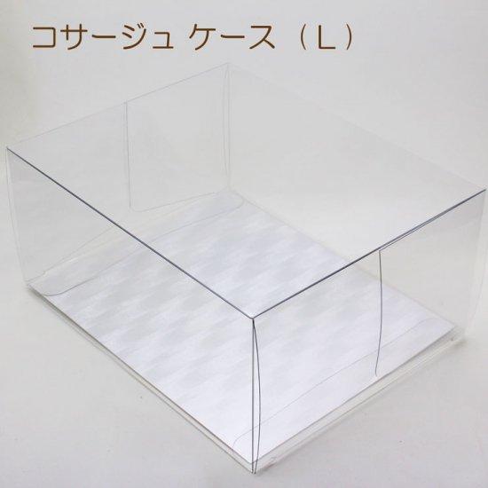 コサージュ クリア 立方体 ケース (透明)Lサイズ