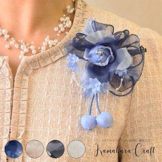 コサージュ | ネイビー ・  ブルー ・ パープル コサージュ | 3弁 バラ の フリル つぼみさがり フォーマルコサージュ クリップ付き