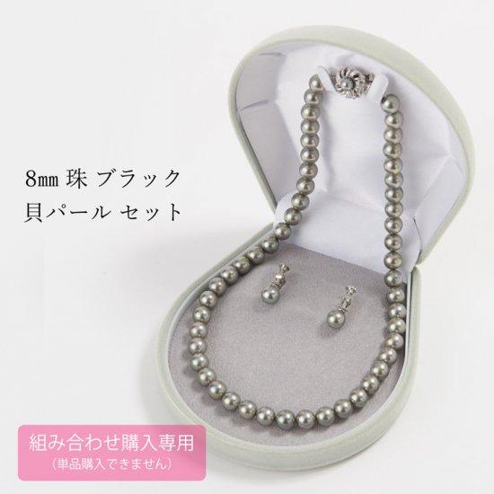 【組み合わせ購入専用商品】貝パール | パール ネックレス イヤリング ブラック 8ミリ珠 2点セット