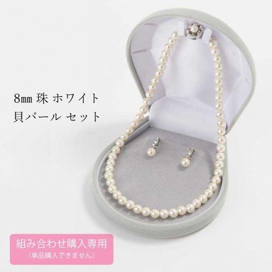 【組み合わせ購入専用商品】貝パール | パール ネックレス イヤリング ホワイト 8ミリ珠 2点セット