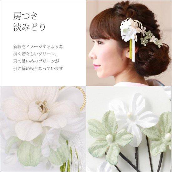 和装 髪飾り セット   蘭 花びら揺れる 和装髪飾り ヘアクリップ 1点 Uピン 5本 セット【画像13】