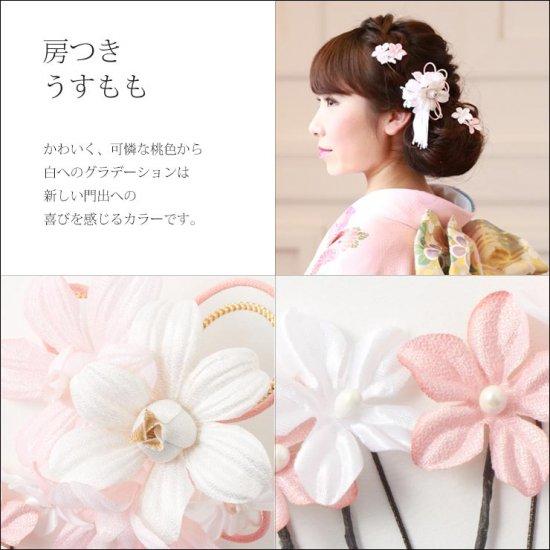 和装 髪飾り セット   蘭 花びら揺れる 和装髪飾り ヘアクリップ 1点 Uピン 5本 セット【画像15】