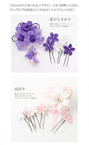 和装 髪飾り セット   蘭 花びら揺れる 和装髪飾り ヘアクリップ 1点 Uピン 5本 セット【画像6】