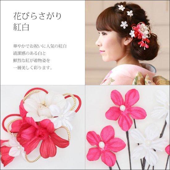 和装 髪飾り セット   蘭 花びら揺れる 和装髪飾り ヘアクリップ 1点 Uピン 5本 セット【画像9】