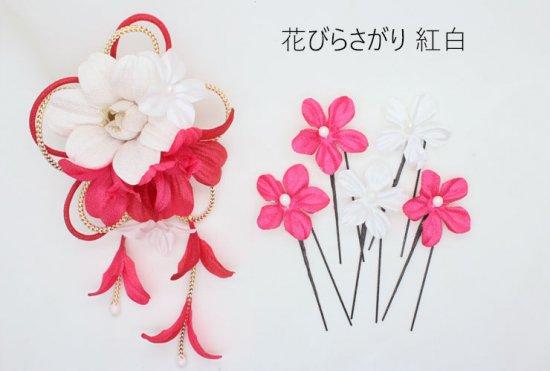 和装 髪飾り セット   蘭 花びら揺れる 和装髪飾り ヘアクリップ 1点 Uピン 5本 セット【画像10】