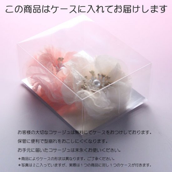 ピンク 大きい オーガンジー 巻きバラ パール コサージュ ケース付き【画像13】