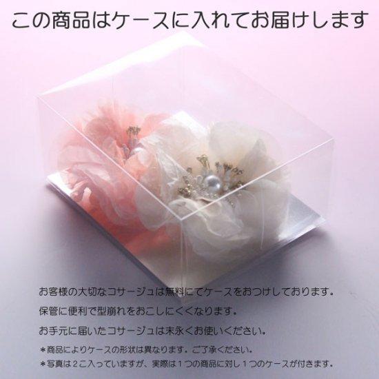 ホワイト 白 光沢 羽根 コサージュ ケース付き【画像13】