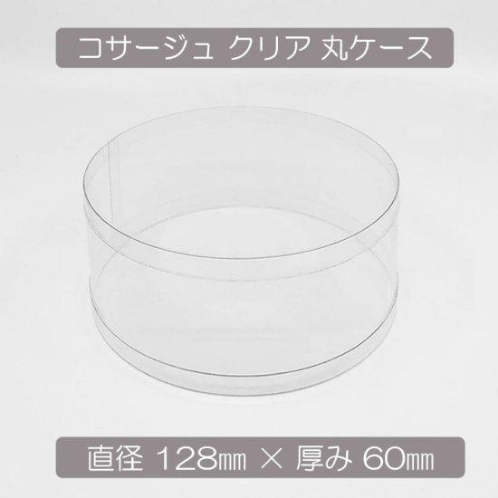 コサージュ ケース | 透明 クリア 円筒 ギフトボックス 128ミリ X 60ミリ