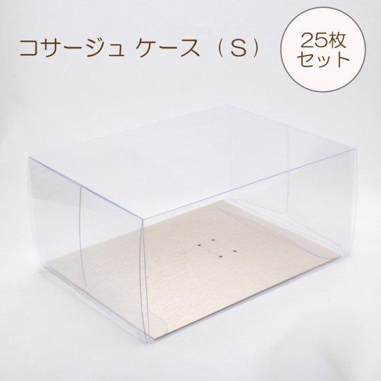 コサージュ クリア 立方体 ケース 25枚セット (透明)Sサイズ