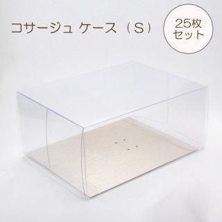 ラッピング コサージュ クリア 立方体 ケース 25枚セット (透明)Sサイズ