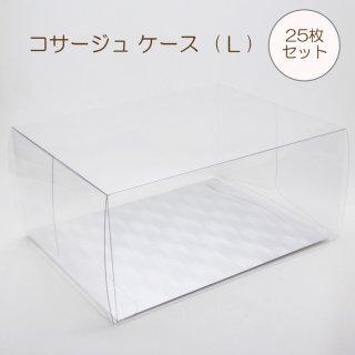コサージュ クリア 立方体 ケース 25枚セット (透明)Lサイズ