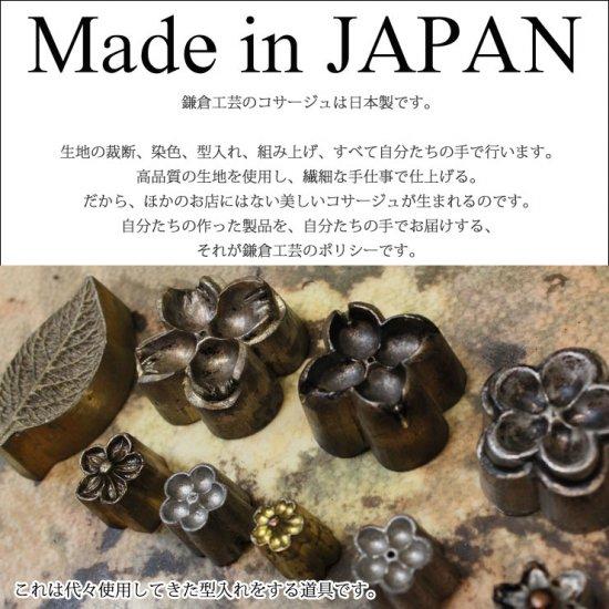 コサージュ フォーマル   日本製 大きい つぼみさがり ケース 箱 付き【画像19】