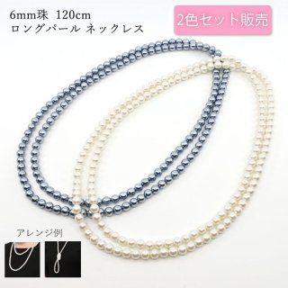 コサージュ フォーマル ロングパール パール ネックレス 2色セット 120センチ 6ミリ珠