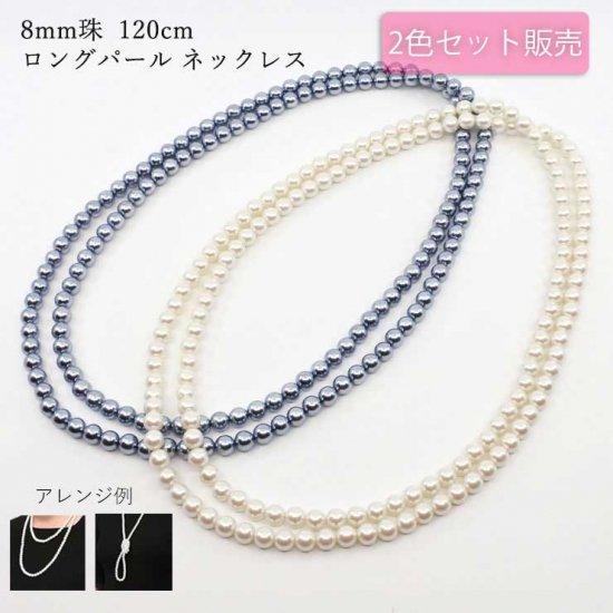 ロングパール パール ネックレス 2色セット 120センチ 8ミリ珠
