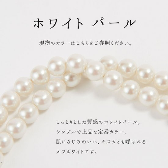 ロングパール パール ネックレス 2色セット 120センチ 8ミリ珠 保管ケースつき【画像11】