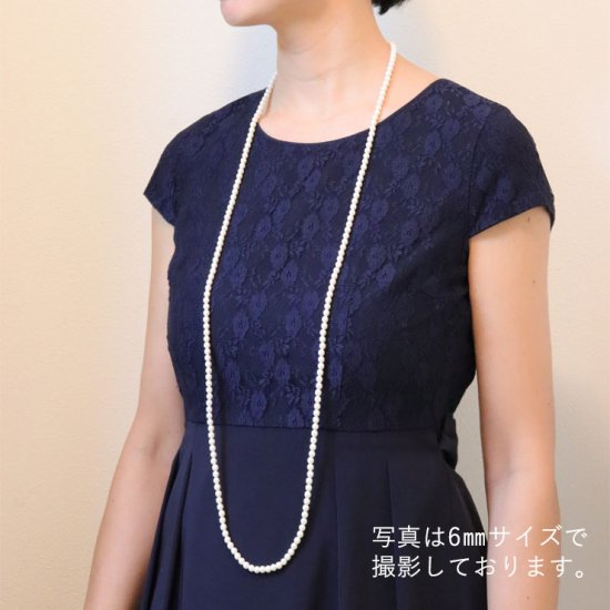 ロングパール パール ネックレス 2色セット 120センチ 8ミリ珠 保管ケースつき【画像4】