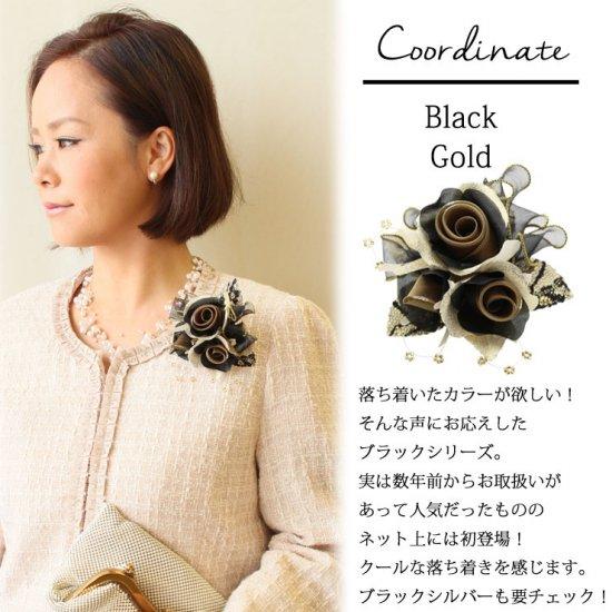 上品巻バラのコサージュ ブラックシリーズ 2色セット【画像7】