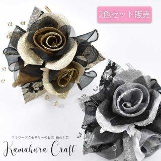 コサージュ 上品巻バラのコサージュ ブラックシリーズ 2色セット