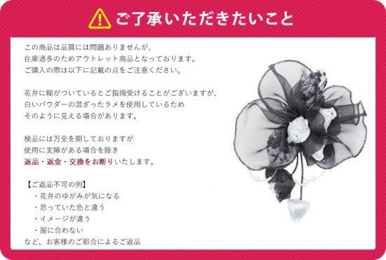 コサージュ フォーマル アウトレット バラ つぼみさがり 2色セット【画像13】
