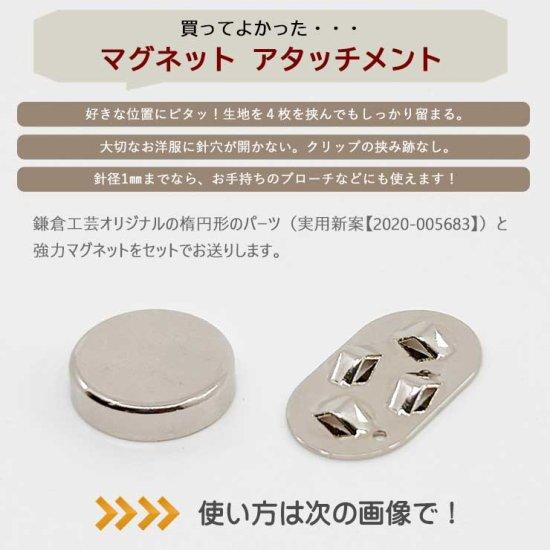 コサージュ ブローチ 名札 用 マグネット アタッチメント   磁石 タイプ 穴が開かない【画像2】