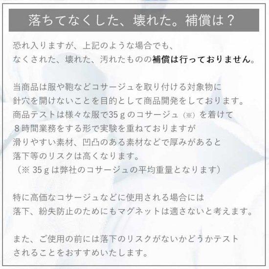 コサージュ ブローチ 名札 用 マグネット アタッチメント   磁石 タイプ 穴が開かない【画像12】