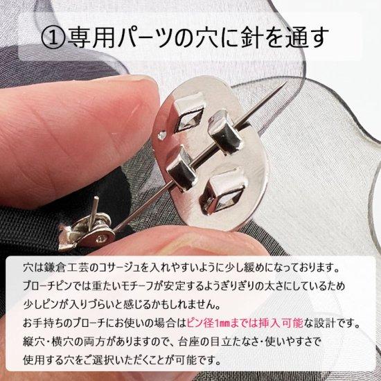 コサージュ ブローチ 名札 用 マグネット アタッチメント | 磁石 タイプ 穴が開かない【画像3】