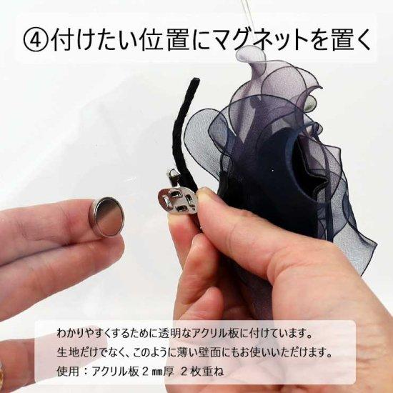 コサージュ ブローチ 名札 用 マグネット アタッチメント | 磁石 タイプ 穴が開かない【画像6】