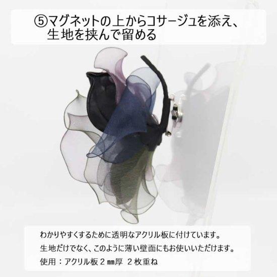 コサージュ ブローチ 名札 用 マグネット アタッチメント | 磁石 タイプ 穴が開かない【画像7】