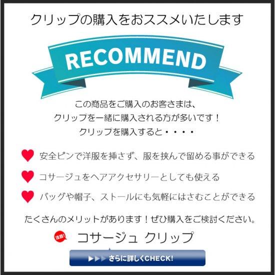 ブルー 水色 ホワイト 白 グラデーション コサージュ ケース付き【画像11】