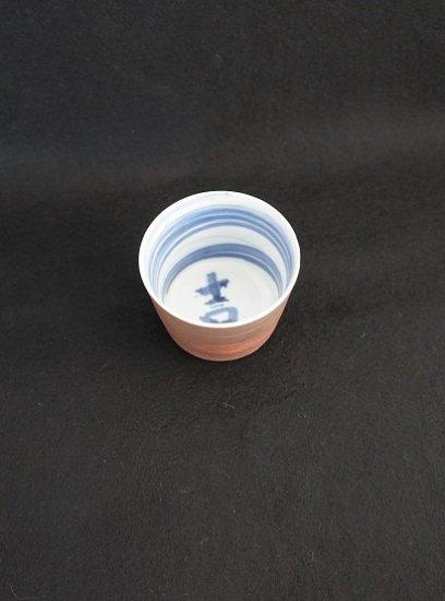 [宝山窯]赤巻プラチナ彩カップ 小