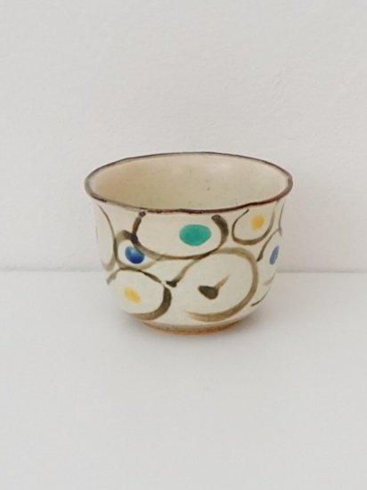 [喜山窯]丸々小鉢