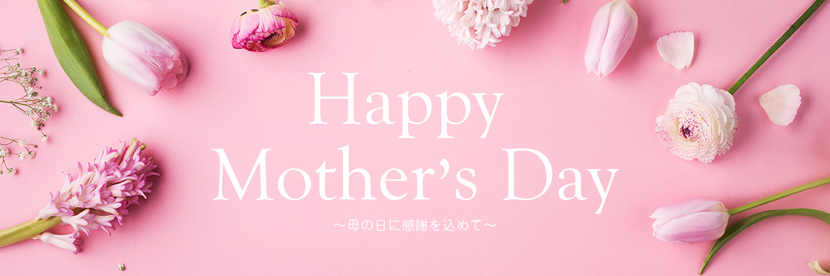 Happy Mother's Day 母の日に感謝を込めて